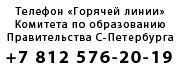 Телефон «Горячей линии» Комитета по образованию Правительства Санкт-Петербурга: +7 812 576-20-19