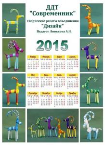calendar-new-year-2015